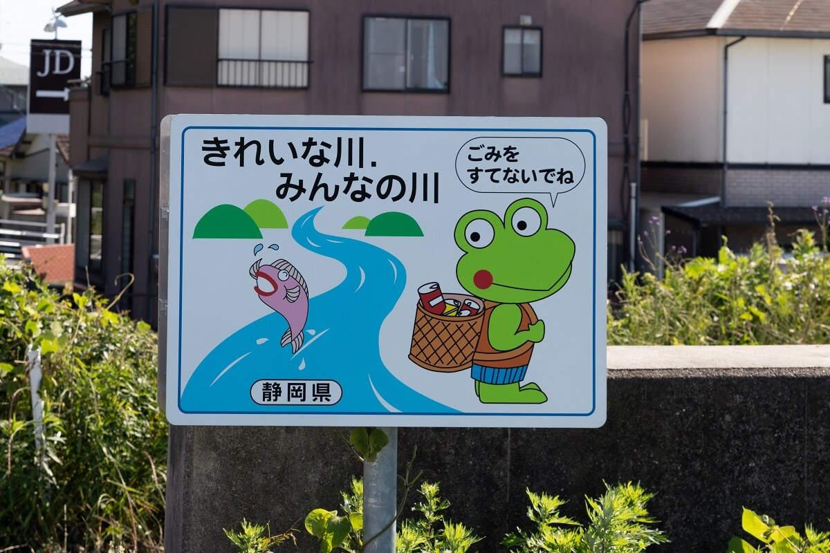Die kuriosesten Dinge in Japan: Hinweisschild in Hamamatsu, Japan