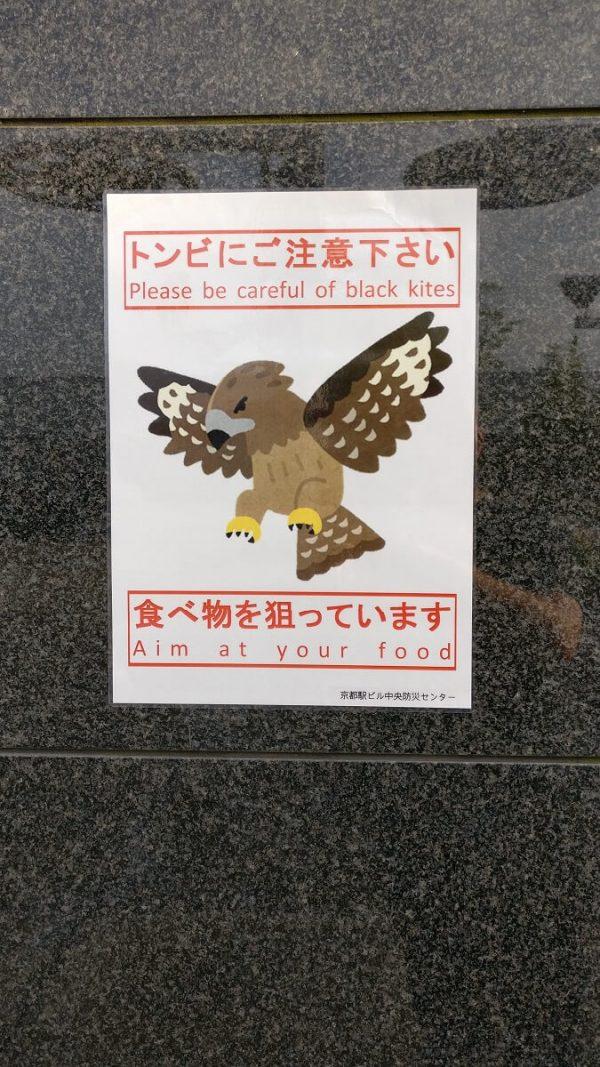 Die kuriosesten Dinge in Japan: Warnschilder sind süß