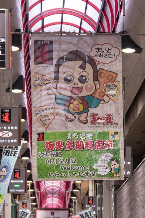 Willkommensschild einer japanischen Shopping Street